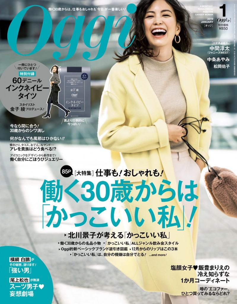 Oggi1月号表紙2019
