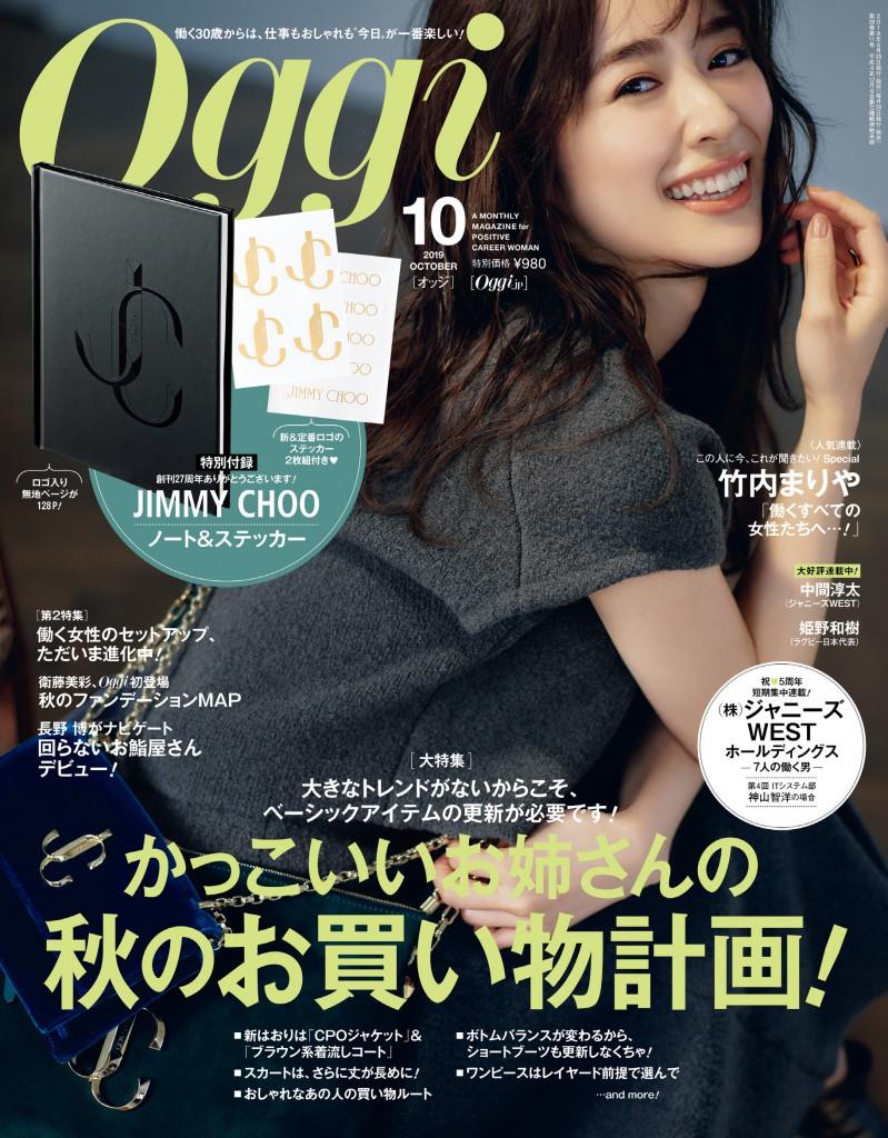Oggi_10月号表紙画像