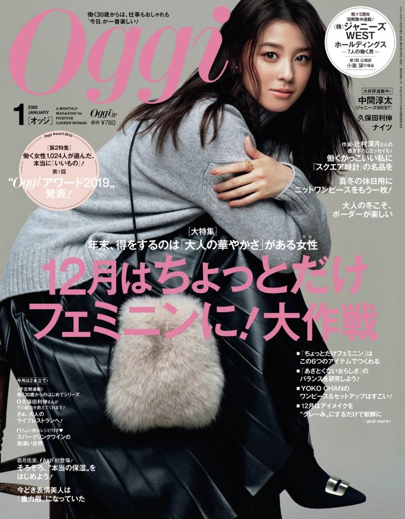 Oggi1月号表紙画像